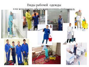 Виды рабочей одежды для младшего обслуживающего персонала.