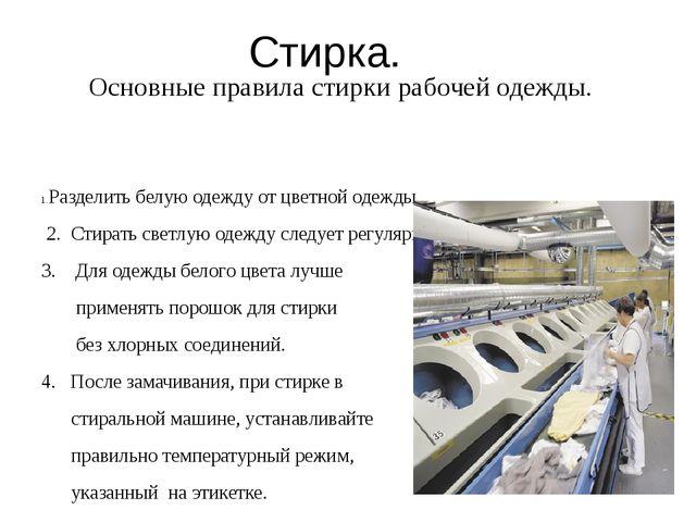 Стирка. Основные правила стирки рабочей одежды. Разделить белую одежду от цв...