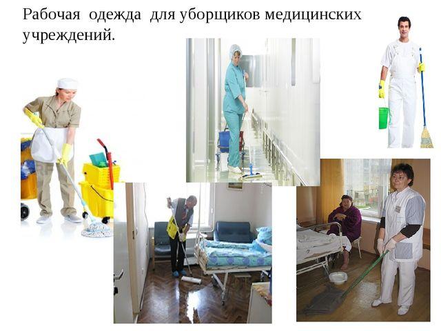 Рабочая одежда для уборщиков медицинских учреждений.