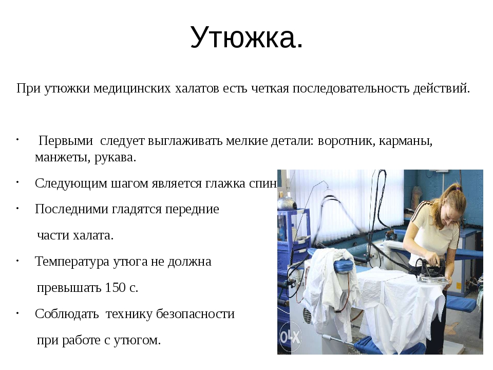 Утюжка. При утюжки медицинских халатов есть четкая последовательность действи...