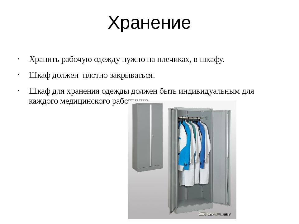 Хранение Хранить рабочую одежду нужно на плечиках, в шкафу. Шкаф должен плотн...
