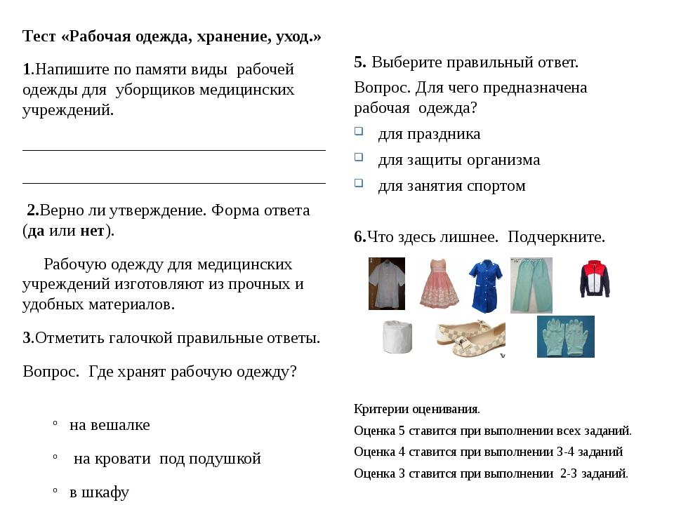 Тест «Рабочая одежда, хранение, уход.» 1.Напишите по памяти виды рабочей одеж...