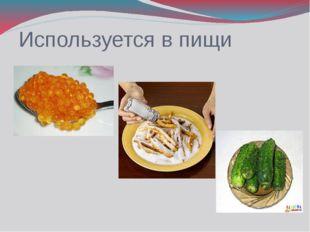 Используется в пищи