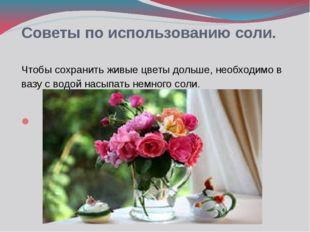 Советы по использованию соли. Чтобы сохранить живые цветы дольше, необходимо