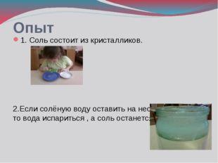 Опыт 1. Соль состоит из кристалликов. 2.Если солёную воду оставить на несколь