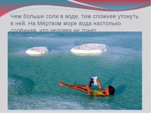 Чем больше соли в воде, тем сложнее утонуть в ней. На Мёртвом море вода насто