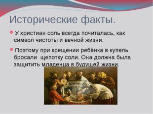Исторические факты. У христиан соль всегда почиталась, как символ чистоты и в