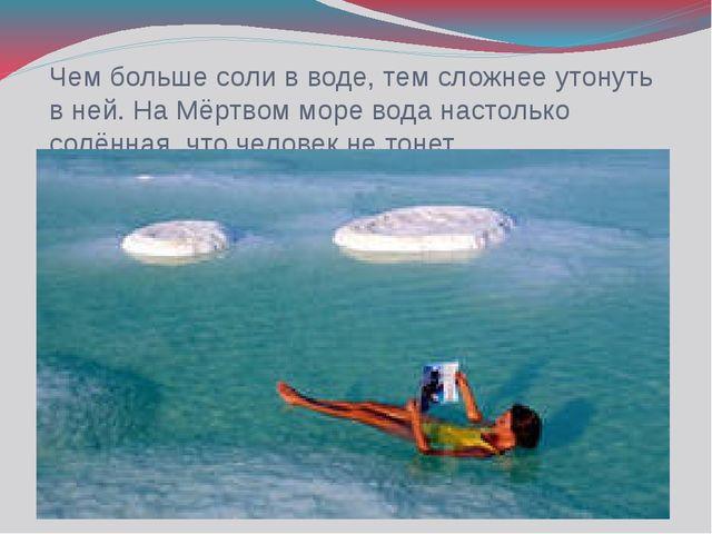 Чем больше соли в воде, тем сложнее утонуть в ней. На Мёртвом море вода насто...