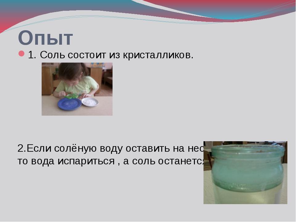 Опыт 1. Соль состоит из кристалликов. 2.Если солёную воду оставить на несколь...