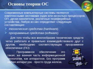 Современные компьютерные системы являются комплексными системами (один или не