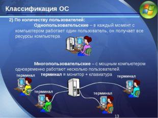 2) По количеству пользователей: Однопользовательские – в каждый момент с ко