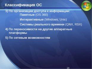 Классификация ОС 3) По организации доступа к информации: Пакетные (OS 360)