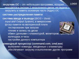 загрузчик ОС – это небольшая программа, которая находится в секторе 1 загруз