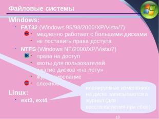 Файловые системы FAT32 (Windows 95/98/2000/XP/Vista/7) медленно работает с б