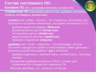 Состав системного ПО: Базовое ПО (ОС, программы-оболочки, сетевые ОС) Сервисн