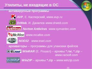 Утилиты, не входящие в ОС антивирусные программы AVP, Е. Касперский, www.avp