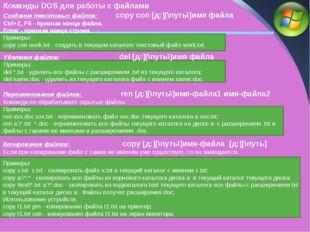 Команды DOS для работы с файлами Создание текстовых файлов: copy con [д:][\п