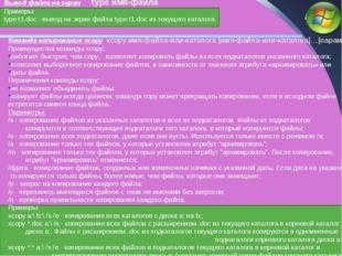 Вывод файла на экран type имя-файла Примеры: type t1.doc - вывод на экран фа