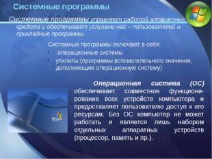 Системные программы Системные программы управляют работой аппаратных средств