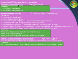 Команды DOS для работы с дисками Смена текущего дисковода: Имя-дисковода: Пр