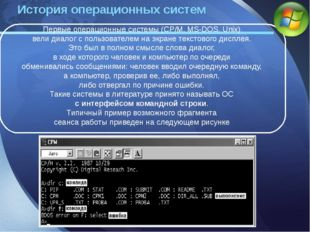 Первые операционные системы (CP/M, MS-DOS, Unix) вели диалог с пользователем