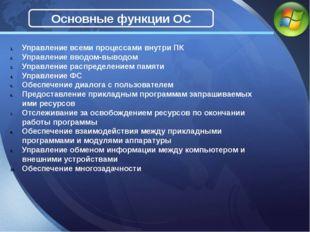 Основные функции ОС Управление всеми процессами внутри ПК Управление вводом-