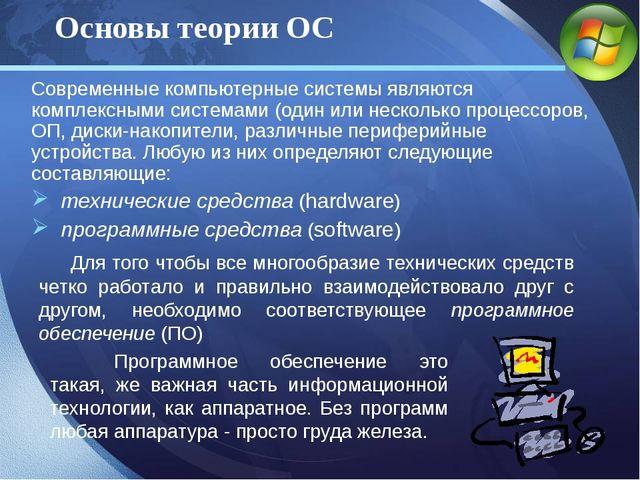 Современные компьютерные системы являются комплексными системами (один или не...
