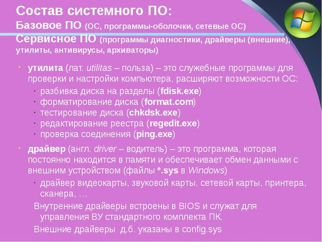 Состав системного ПО: Базовое ПО (ОС, программы-оболочки, сетевые ОС) Сервисн...