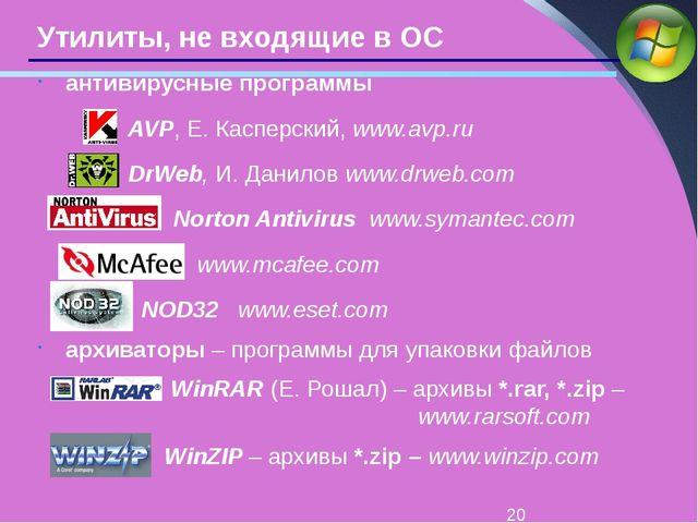 Утилиты, не входящие в ОС антивирусные программы AVP, Е. Касперский, www.avp...