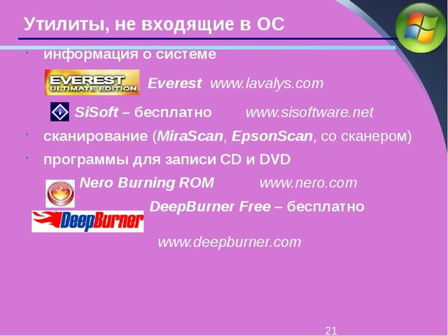 Утилиты, не входящие в ОС информация о системе Everest www.lavalys.com SiSof...