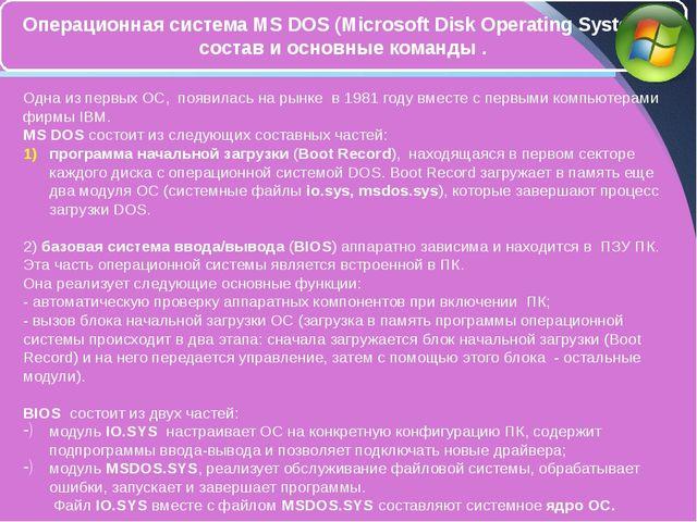 Операционная система MS DOS (Microsoft Disk Operating System), состав и основ...
