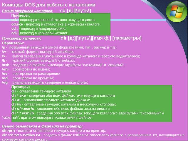 Команды DOS для работы с каталогами Смена текущего каталога: cd [д:][\путь\]...