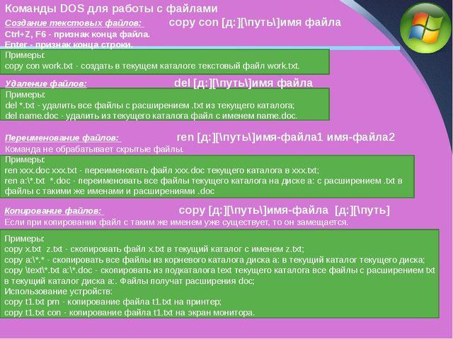 Команды DOS для работы с файлами Создание текстовых файлов: copy con [д:][\п...