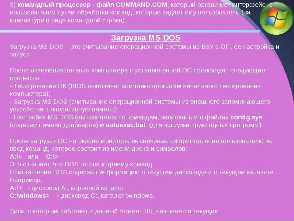 3) командный процессор - файл COMMAND.COM, который организует интерфейс с пол...
