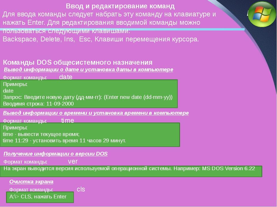 Команды DOS общесистемного назначения Вывод информации о дате и установка да...