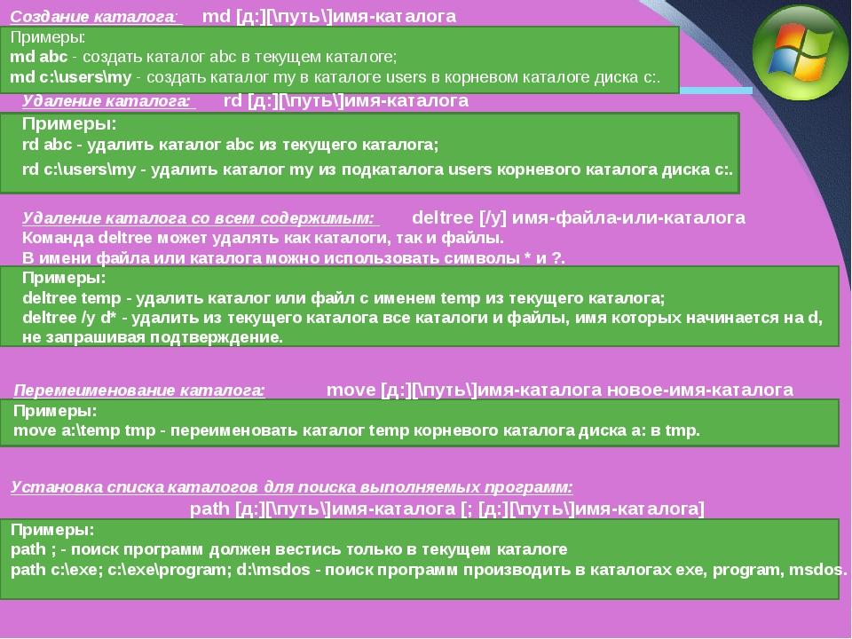 Создание каталога: md [д:][\путь\]имя-каталога Примеры: md abc - создать кат...