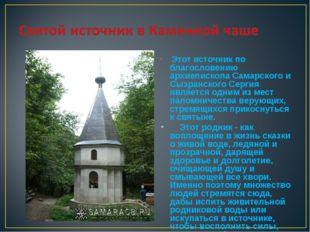 Этот источник по благословению архиепископа Самарского и Сызранского Сергия