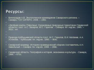 Виноградов А.В. Экологическое краеведение Самарского региона. – Самара, ГОУ С