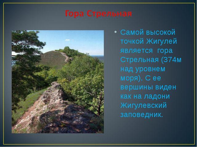 Самой высокой точкой Жигулей является гора Стрельная (374м над уровнем моря)....