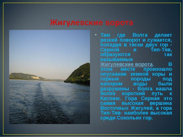 Там где Волга делает резкий поворот и сужается, попадая в тиски двух гор - Се...