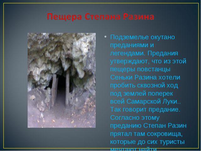 Подземелье окутано преданиями и легендами. Предания утверждают, что из этой п...