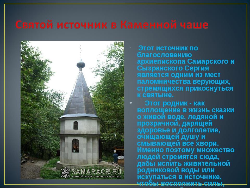 Этот источник по благословению архиепископа Самарского и Сызранского Сергия...