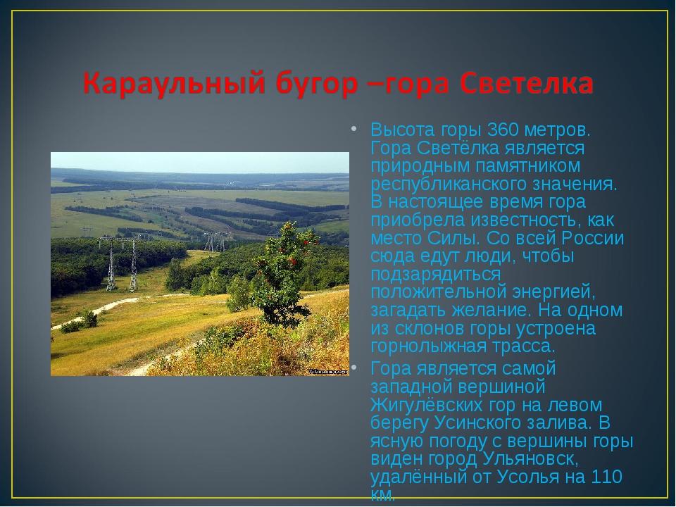 Высота горы 360 метров. Гора Светёлка является природным памятником республик...