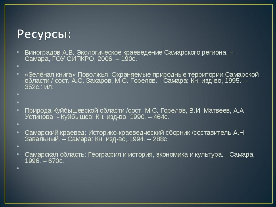 Виноградов А.В. Экологическое краеведение Самарского региона. – Самара, ГОУ С...