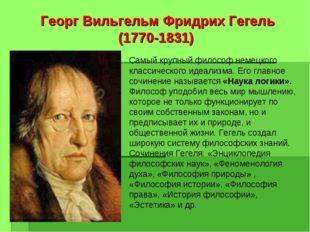 Георг Вильгельм Фридрих Гегель (1770-1831) Самый крупный философ немецкого кл