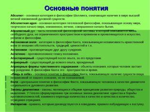 Основные понятия Абсолют - основная категория в философии Шеллинга, означающа
