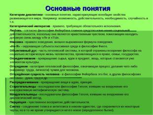 Основные понятия Категории диалектики - основные понятия, характеризующие все