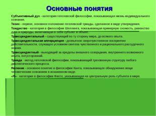 Основные понятия Субъективный дух - категория гегелевской философии, показыва