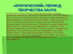«КРИТИЧЕСКИЙ» ПЕРИОД ТВОРЧЕСТВА КАНТА Второй, критический период в творчестве