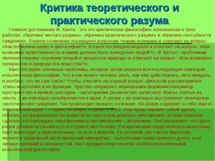 Критика теоретического и практического разума Главное достижение И. Канта - э